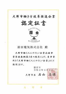 大野市働き方改革推進企業認定証書.jpg
